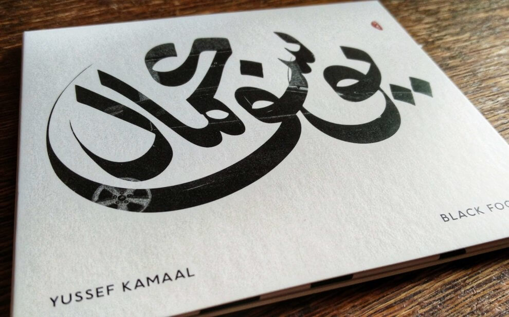 Yuseef Kamaal -Black Focus
